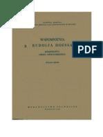 Wspomnienia Rudolfa Hoessa Komendanta obozu oświęcimskiego - 1960 (zorg)