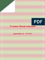 30-VIKATAN-RECIPES-31072012