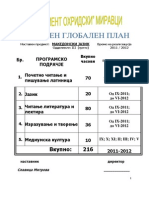 Makedonski Za III Odd. Devetoletka