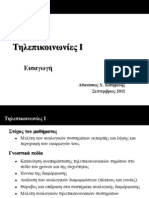 Τηλεπικοινωνίες Ι (Introduction)