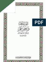 Al Fatiha et Juz 'Amma avec la traduction de leur sens en français