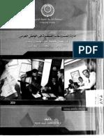 إدارة المشروعات الصغيرة في الوطن العربي