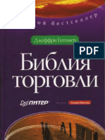 Библия торговли 2006