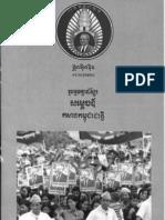 Funcinpec Political Platform 1991