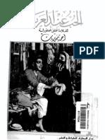 الحب_عند_العرب