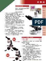 新製品(P1-18)