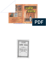 Namaz and Six Kalima Book Hindi