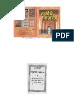 Jadoo Ki Haqeeqat Urdu Book Pdf