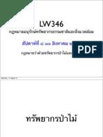 สไลด์ประกอบการบรรยายวิชา LW346 สัปดาห์ที่ ๘ (๑๑ สิงหาคม ๒๕๕๕)