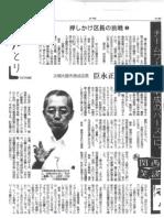産経新聞臣永区長記事