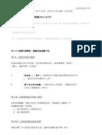 2012.06.09創世記研讀
