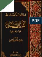 Www.kitabosunnat.com --- Vocabulary of the Holy Quran