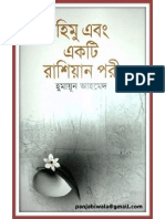 Himur Aachhe Jol Humayun Ahmed
