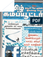 TamilComputer July 2012