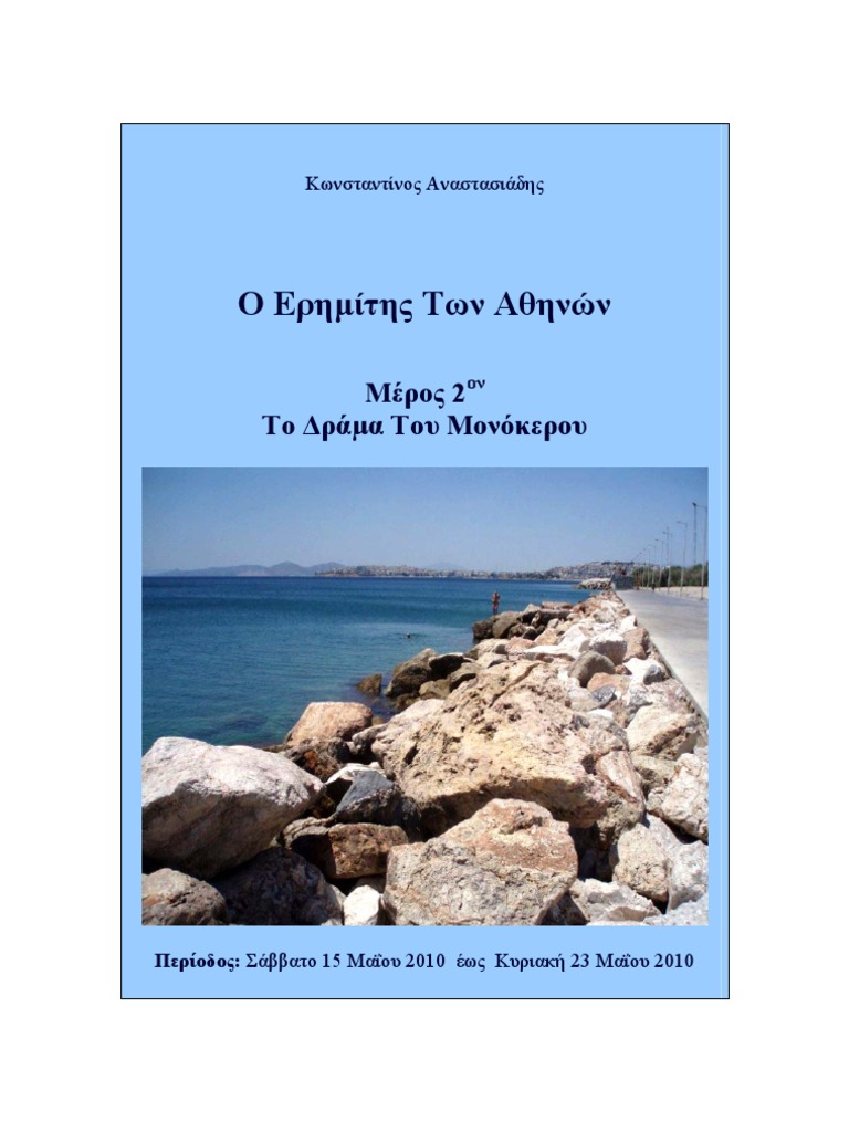 Ο Ερημίτης των Αθηνών - Μέρος 2ον - Το Δράμα του Μονόκερου 286baeb2737