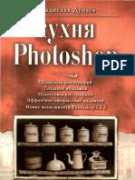 Kyhna Photoshop.ru