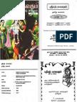 Srimad Bhagavatham Vol 03 of 7 (Original Translation in Tamil)