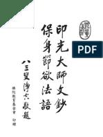 印光大師文鈔:保身節欲法語