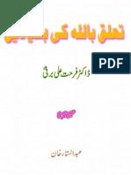 Taluq Billah Ki Bunyadain