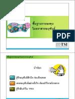 investinginderivatives_11june11