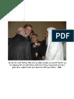 وزير الخارجية الدنماركي ينهض من كرسيه ويتقدم الى فضيلة الكنزبرا ستار جبار حلو فقط مرحباً به في الدنمارك ويعود الى منصة الرئاسة لمؤتمر مصالحة الأديان الذي عقد في كوبنهاكن سنة 2008