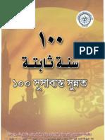 বাংলা 50 ইসলামী বই
