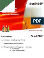 Компания и ассортимент_Mongolia