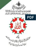 Awrad e Fatehiya
