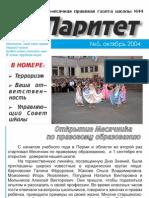 №5, октябрь 2004