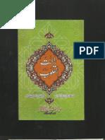 Rahat-ul-Qaloob by Hazrat Nizamuddin Auliya