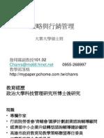 策略與行銷管理-詹翔霖教授