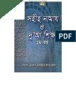 Sahih Namaz o Dua Shiksha Vol 1