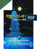 [Bangla] Rasulullah (s.a.w)-er Namaz by Nasiruddin Al-Albaani