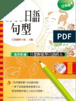 1天1日語句型