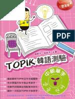TOPIK韓語測驗~中級單字