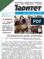 №3 (23), ноябрь 2009