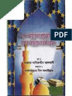 [Bangla] Namaz in Masjid Along With Qabar by Nasiruddin Al-Albanee