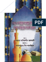 [Bangla] Namaz in Masjid Along With Qabar by Nasiruddin Al-Albanee
