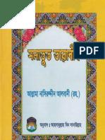 [Bangla] Salatut Taraweeh by Nasiruddin Al-Albanee