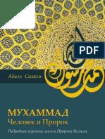 Мухаммад — человек и пророк
