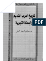 تاريخ العرب القديم و البعثة النبوية