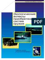Acquisition Handbook Russian version