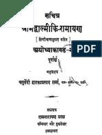 Shrimad Valmiki Ramayan Skt Hindi DpSharma Vol02 AyodhyaKandaPurvardh 1927