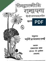 Shrimad Valmiki Ramayan Skt Hindi DpSharma Vol04 AranyaKanda 1927