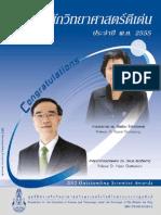 หนังสือรางวัลนักวิทยาศาสตร์ดีเด่นประจำปี 2555