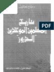 تاريخ المسلمين الموحدين - الدروز