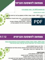 כנס ממחאה להשפעה חברתית 2012 - מצגת תוצרי קבוצות דיון