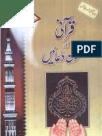 Qurani Aur Masnoon Duaien