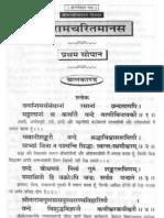 Shri Ramcharitmanas Hindi Text English Translation pdf