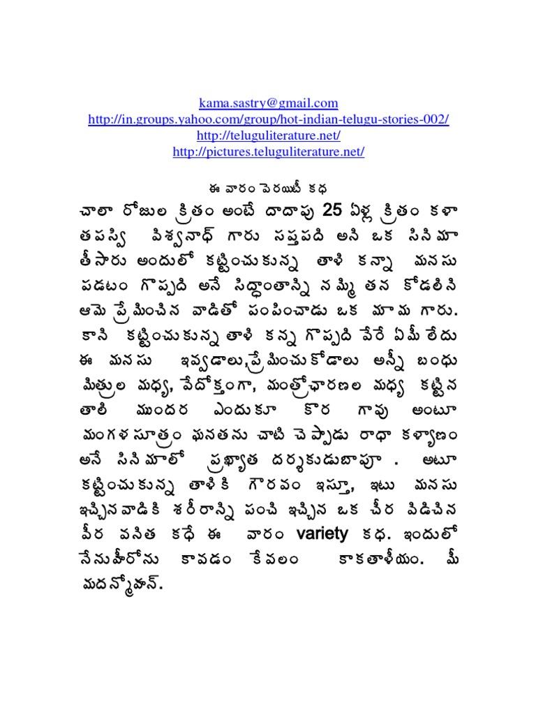 Kamasastry Kathalu In Pdf Download-4744